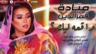 مياده قمر الدين - واقعه ليك؟ || New 2019 || اغاني سودانية 2019