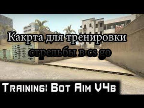 Скачать Карту Training Bot Aim - фото 7