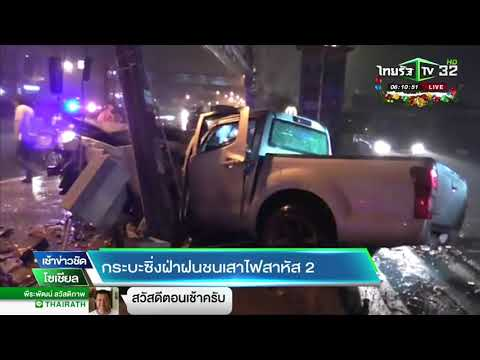 รวมอุบัติเหตุจากฝนตก  | 28-12-60 | เช้าข่าวชัดโซเชียล