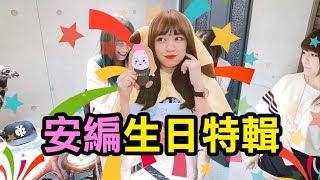 【搞什麼玩】小編日常!安小編生日慶典! ( 上集 ) A01