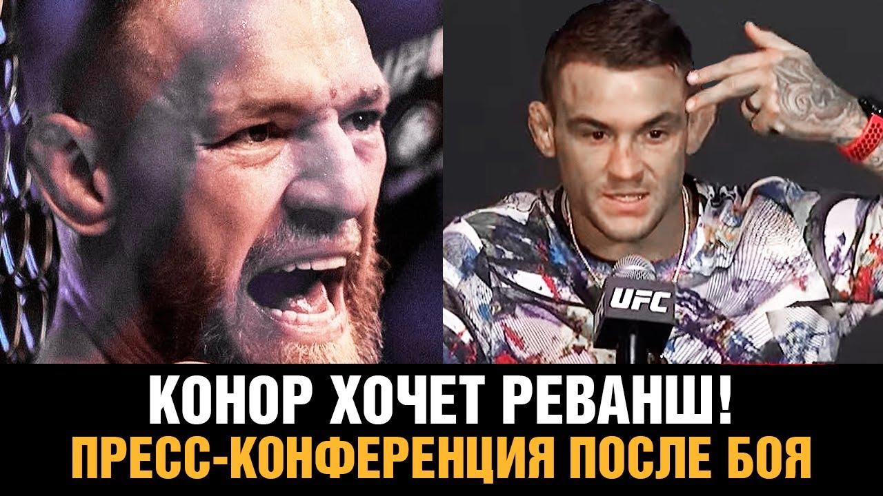 Слова Конора после боя! Пресс-конференция UFC 264 Макгрегор - Порье 3