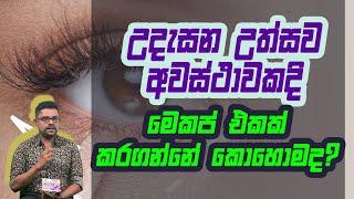 උදේ කාලයේ උත්සව අවස්ථාවකදි මෙකප් එකක් කරගන්නේ කොහොමද? | Piyum Vila | 26 - 10 - 2020 | Siyatha TV. Thumbnail