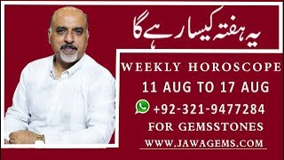 Weekly Horoscope | 12 August to 18 August 2019 | Ye Hafta