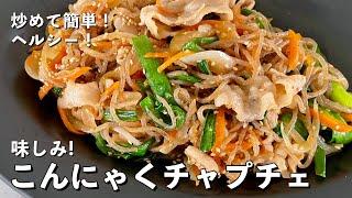 豚肉のこんにゃくチャプチェ|Koh Kentetsu Kitchen【料理研究家コウケンテツ公式チャンネル】さんのレシピ書き起こし