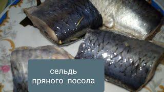 Рецепт СЕЛЬДИ ПРЯНОГО ПОСОЛА по ГОСТУ СССР в домашних условиях