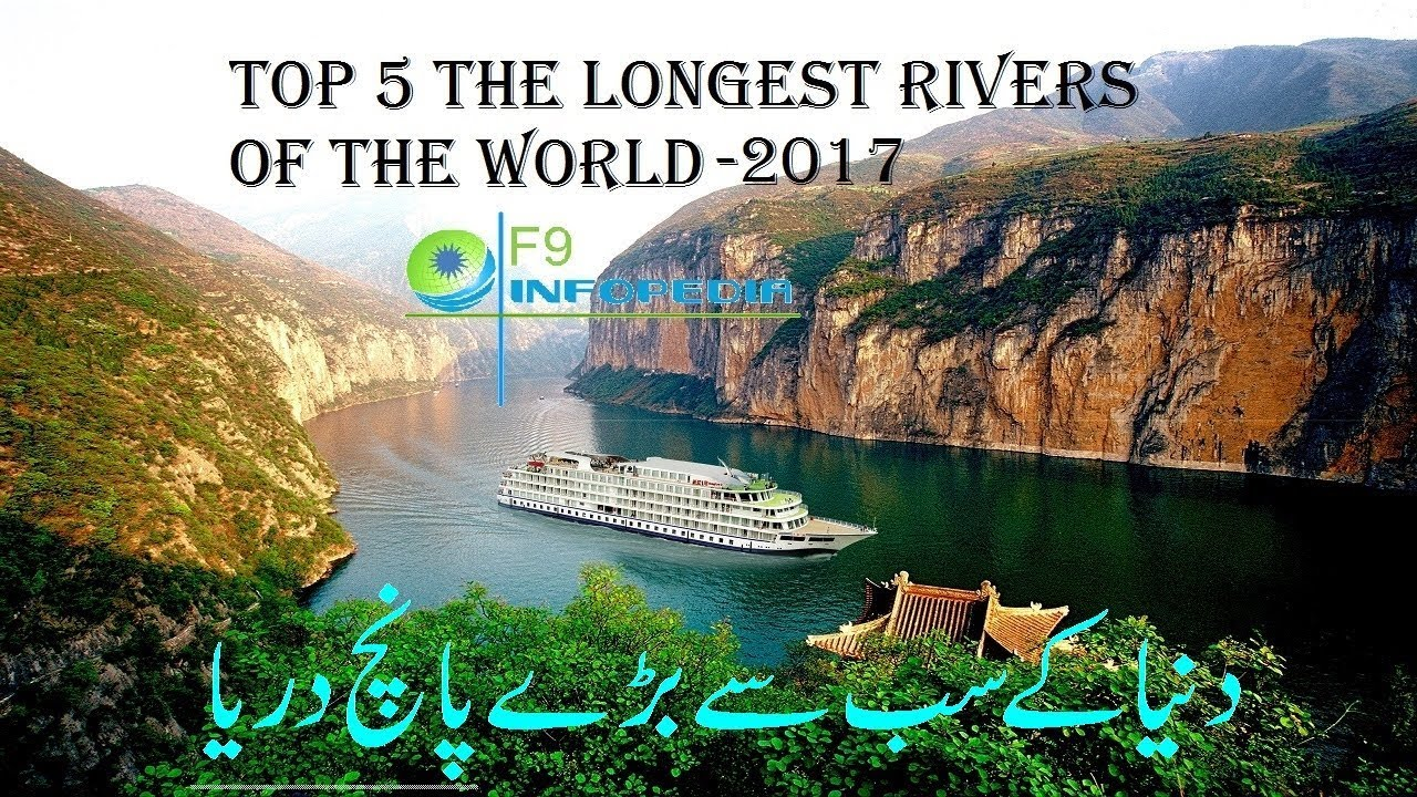 Top Longest Rivers Of The World دنیا کے سب سے بڑے پانچ دریا - Top five longest rivers in the world