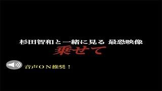 【閲覧注意】乗せて_杉田智和と一緒に見るver.【WEB限定公開】 杉田智和 検索動画 15