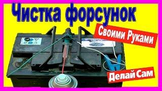 ЧИСТКА , ПРОМЫВКА  ИНЖЕКТОРА!!!Как промыть форсунки инжектора, своими руками