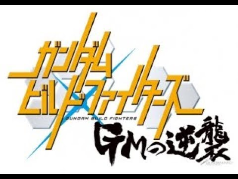 Gundam Build Fighters Logo