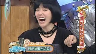 2010.02.11康熙來了完整版 康熙破台語歌唱挑戰