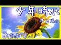少年時代 井上陽水 歌詞付き 高音質フル 邦楽90年代懐メロヒットソングcovered by クムリソラ sora kumuri