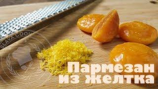 Боттарга из желтка (SALT CURED EGG YOLK BOTTARGA)