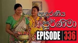 Adaraniya Poornima | Episode 336 14th October 2020 Thumbnail