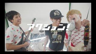 トレスニブ-アクション![MV]