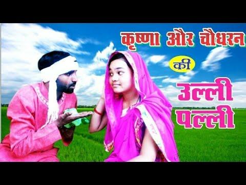 krishna-v/s-chaudharan-ki-ulli-palli-2018-||-fantastic-fun-comedy-||-2fc-||