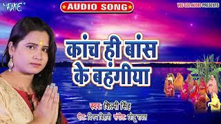 Shilpi Singh का 2019 का सबसे हिट छठ गीत | Kaach Hi Baas Ke Bahngiya | Chhath Geet