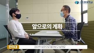 부산직업학교 부경대학교 IOT 9월 2차 인터뷰