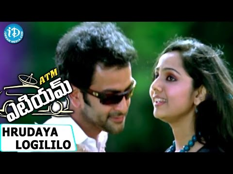 ATM Movie Songs - Hrudaya Logililo Video Song | Prithviraj, Bhavana, Samvrutha || Sukumar
