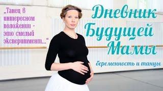Дневник Будущей Мамы. Выпуск №5. Беременность и танцы.