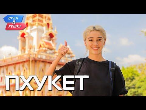 Пхукет. Орёл и Решка. Ивлеева VS Бедняков (eng, rus sub)