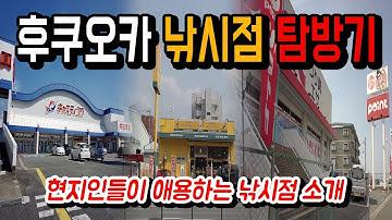 후쿠오카 낚시점 3곳 몰아서 소개