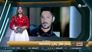 Wissam Hilal - Harmony - Al Ghad TV report وسام هلال 2017 Video