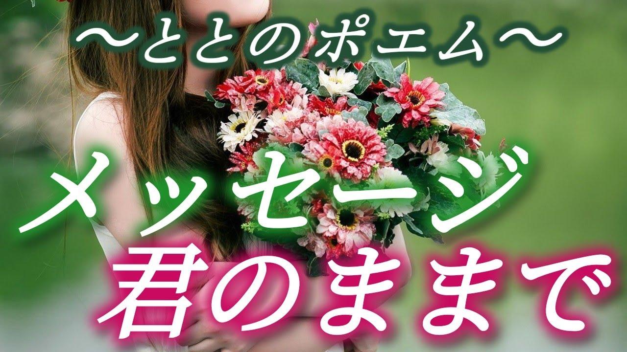 恋愛【ポエム】インフルエンサー 恋愛系 ユーチューバー ととのメッセージポエム 〜君のままで〜