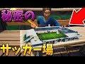 【フォートナイト】世界一小さいサッカー場を発見!! (秘密)