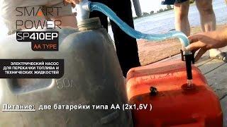 Yoqilg'i uchun Smart Power SP-410EP AA batareyalar bo'yicha elektr nasosi