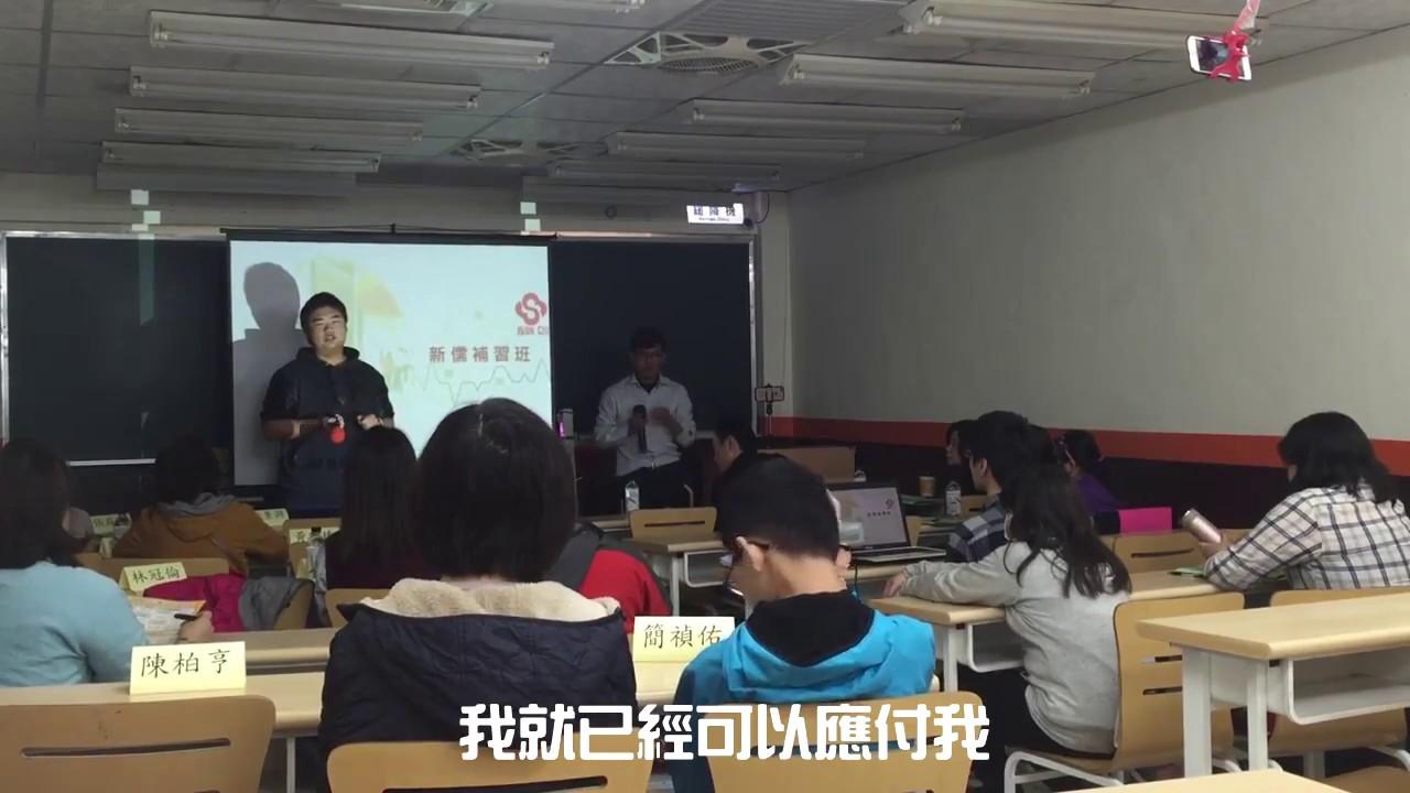 郟軒_新儒補習班 - YouTube