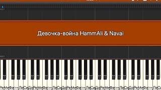 HAMMALI & NAVAI - ДЕВОЧКА - ВОЙНА как играть -пианино -легко  (ТОНАЛЬНОСТЬ -1)