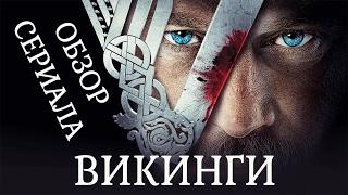"ВИКИНГИ ""VIKINGS"" ОБЗОР СЕРИАЛА"