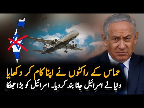 Bad News For Israel Tourism Industry   Israel News  Airline  Israel Update News Today