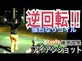 WGSL練習風景Ryota編vol.24 強烈なリコイル!アイアンショット【Ryota】WGSLスイング…