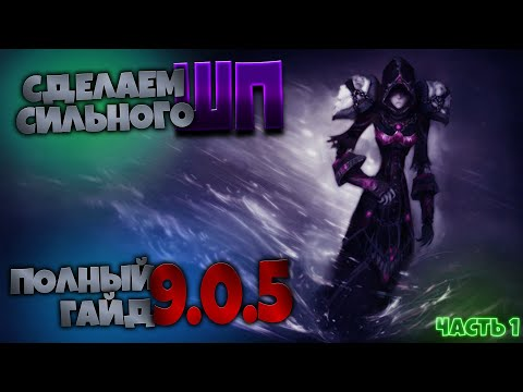 Гайд на ШП к 9.0.5 | Часть первая | World of Warcraft Shadowlands