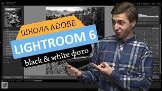 Переводим и обрабатываем фото в black & white в Lightroom 6/CC I Школа Adobe