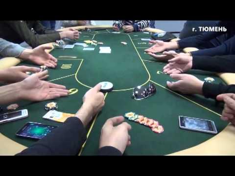 Казино тюмень видео казино 777 ru
