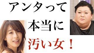 「ホンマでっか!?TV」で加藤綾子が出演者に集中砲火を浴びせられる!加...