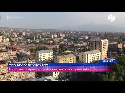 Жительница Армении: Мне стыдно, что я армянка!