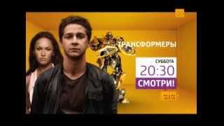Реклама на СТС «Трансформеры»(, 2015-08-01T11:59:57.000Z)
