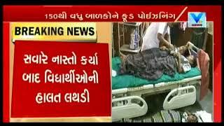 Narmada: More than 150 Girl Students Fall Ill consuming School Food | Vtv News