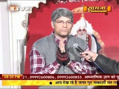Former Asaram Bapu disciple  Anil Das speaks about Satbhakti given by Satguru Rampal Ji