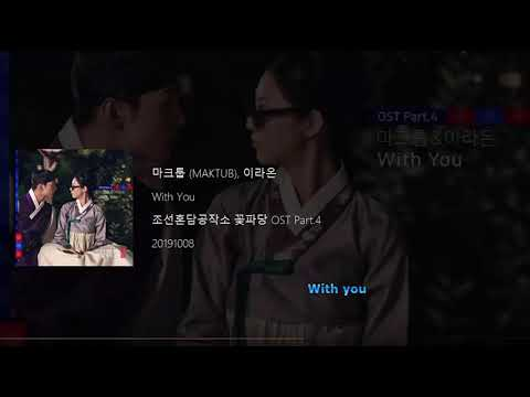 Download Maktub & Lee Ra On - With You Flower Crew - Joseon Marriage Agency OST Part 4 s Mp4 baru