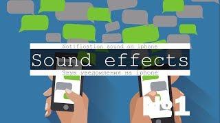 Скачать звуки смс сообщений, уведомлений, оповещений соц. сетей NCS