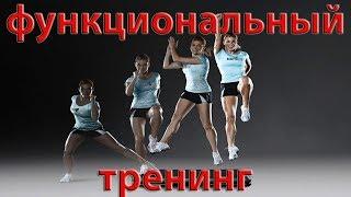 Функциональный тренинг  Функциональный тренинг со степом  Силовая тренировка
