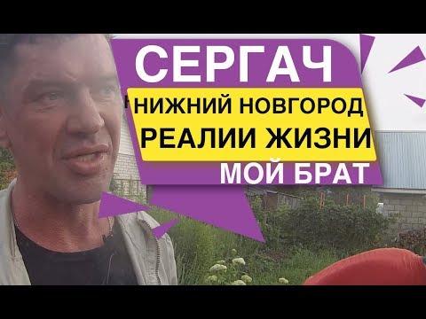 СЕРГАЧ НИЖНИЙ НОВГОРОД Реалии жизни Серия 1
