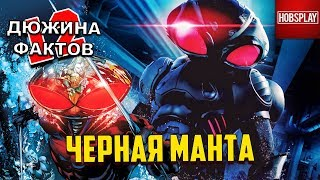 12 Фактов Чёрная Манта / Black Manta