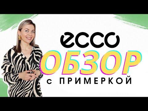 ECCO ОБУВЬ: ОБЗОР с ПРИМЕРКОЙ