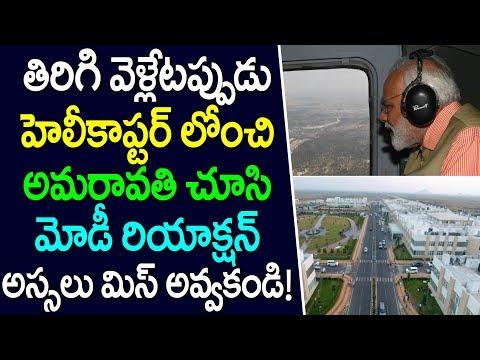 హెలీకాప్టర్ లోంచి అమరావతి చూసి మోడీ రియాక్షన్  | Modi reaction on Amaravati | Taja30
