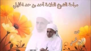ماذا تفعل اليهودية والنصرانية والتبشيرية بالاسلام والمسلمين. الشيخ أحمد الخليلي
